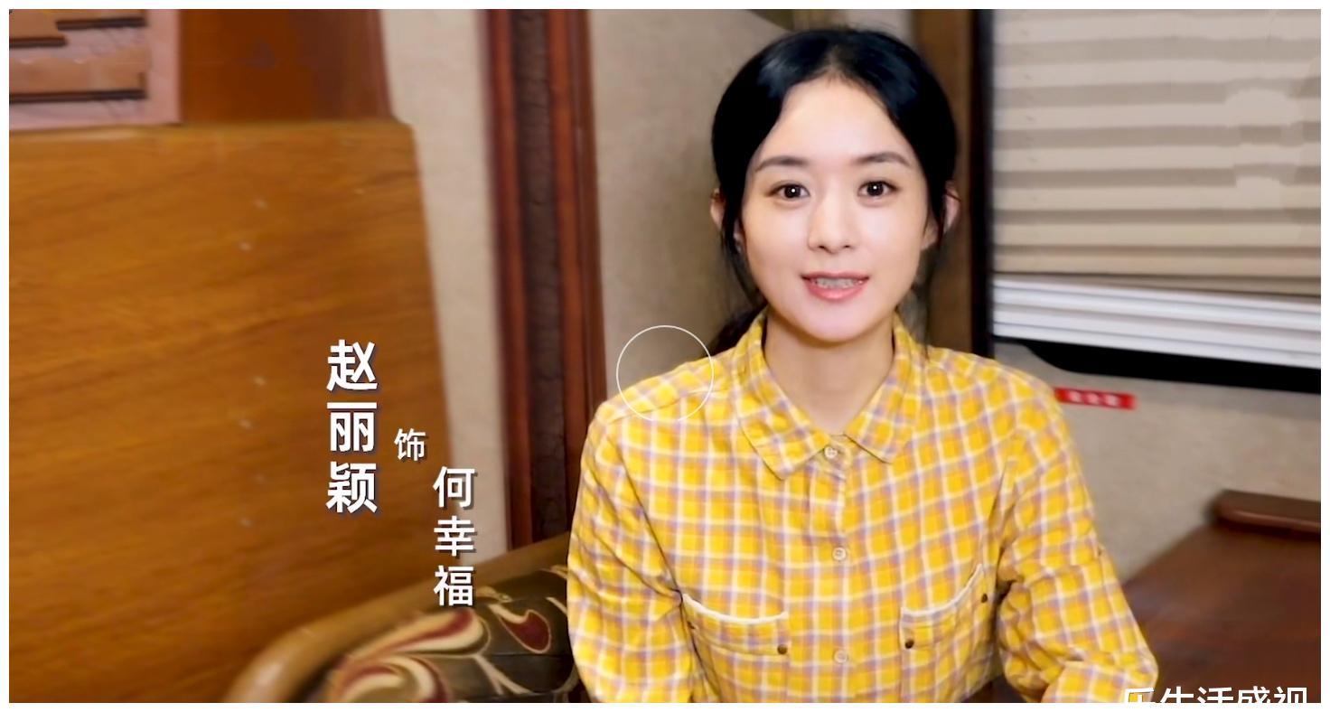 《幸福到万家》赵丽颖造型曝光,格子衬衫和佟多多好像,逆生长了