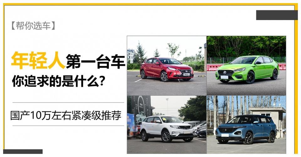 【帮你选车】年轻人的第一台车之10万左右国产紧凑级推荐