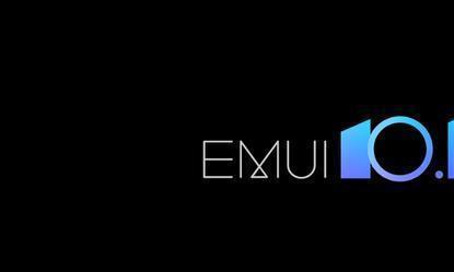 更年轻、更稳定!华为 EMUI 11 曝光:内测最快下月开启