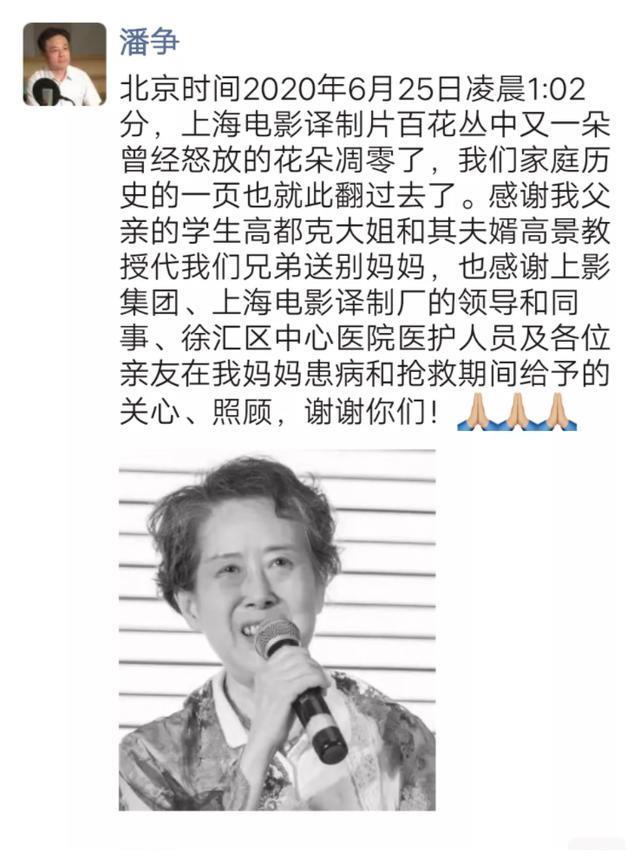 著名配音表演艺术家刘广宁今晨逝世,上译厂一代传奇声音陆续谢幕