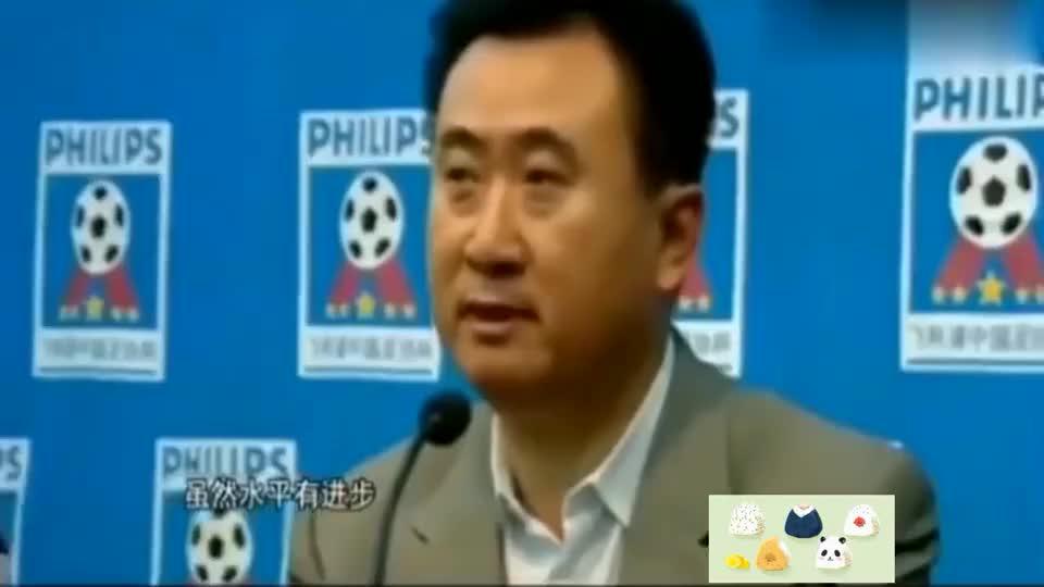 王健林怒斥中国足球:太黑暗了,老子不搞了,爱咋咋地