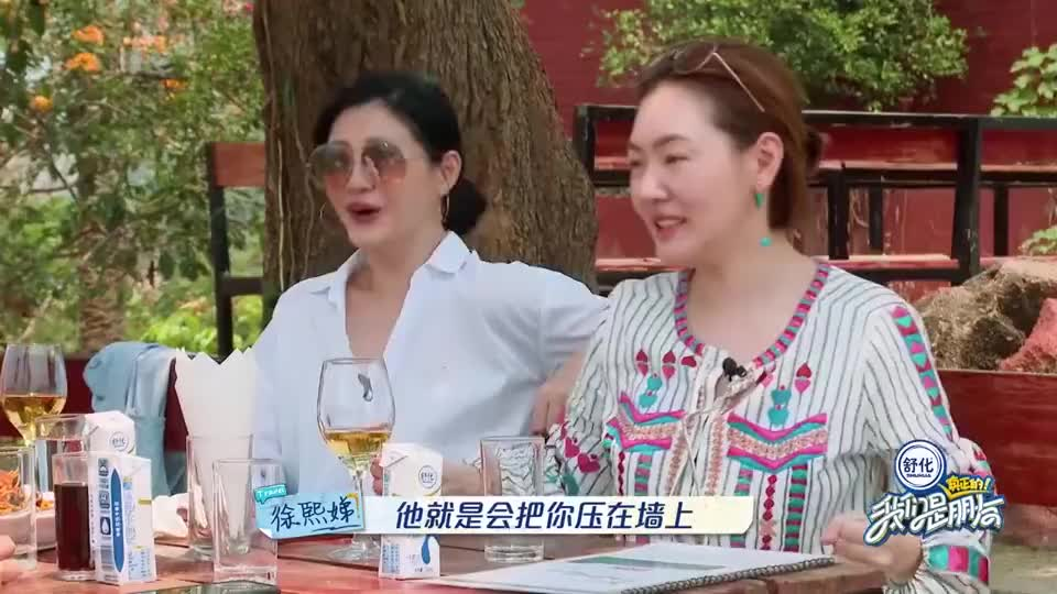 徐熙媛因为食物与徐熙娣发生争吵