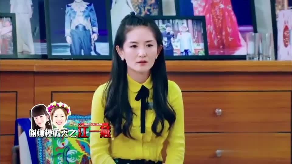 谢娜实力模仿演技爆炸,江一燕瞬间不矜持了,眼泪都笑出来了