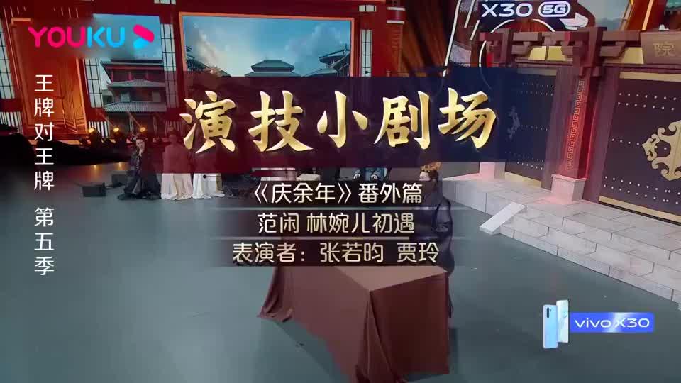 王牌:看过李沁的林婉儿,没看过贾玲版的吧?关晓彤直接笑喷了!