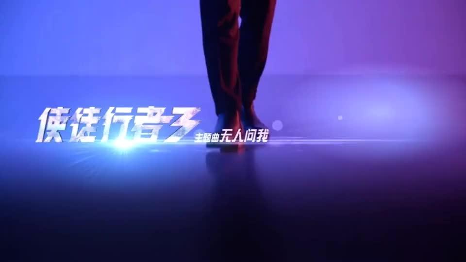 林峰献唱网剧《使徒行者3》主题曲《无人问我》