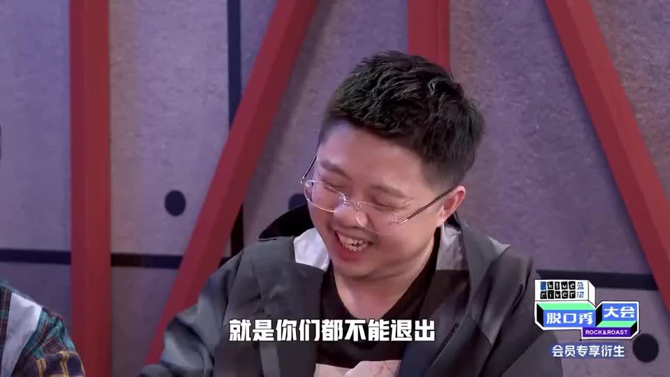 程璐周奇墨公认比赛心态最好,李诞调侃呼兰不懂王建国!