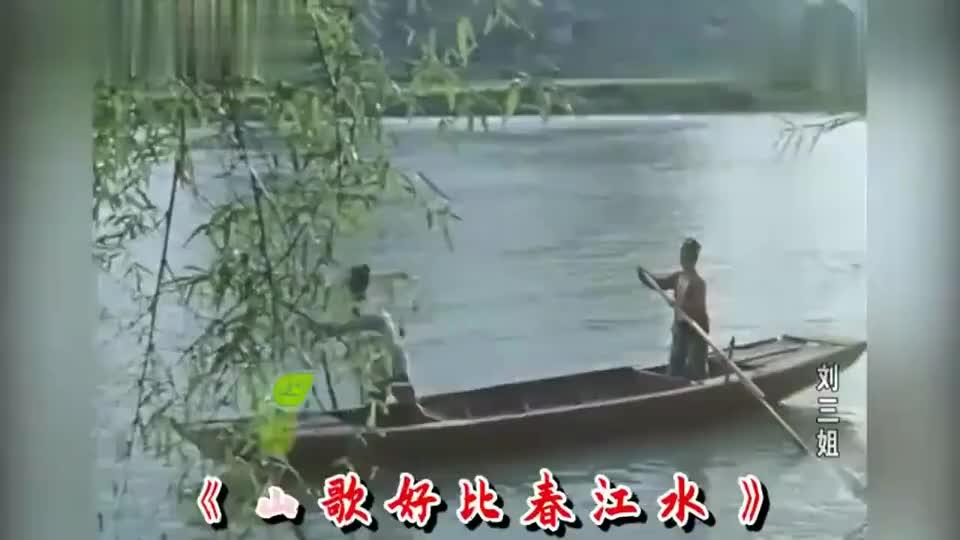 电影《刘三姐》主题曲《山歌好比春江水》,歌美景美,韵味十足!