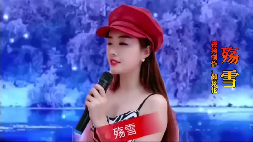 美女演唱《殇雪》,触景生情,伤感好听!
