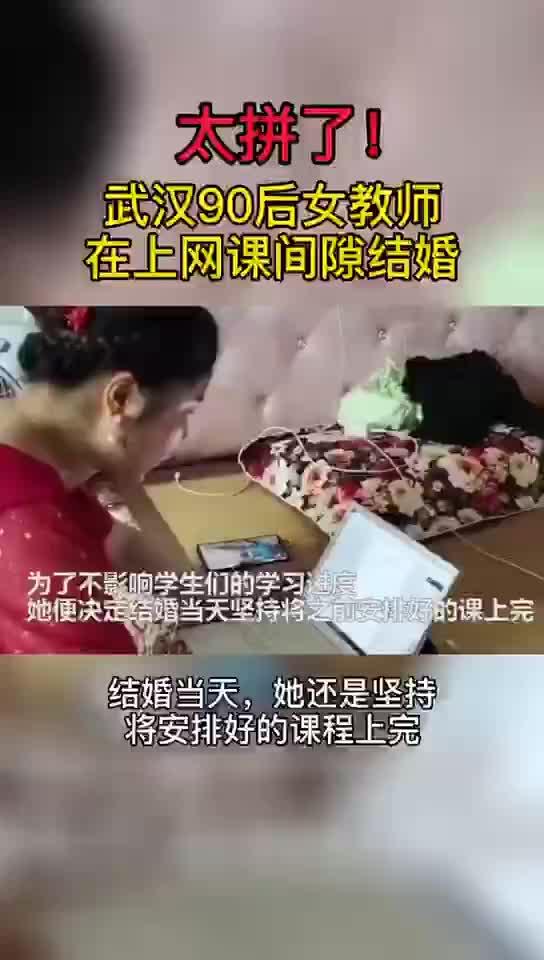 武汉90后女教师在上网课间隙抽空结了个婚
