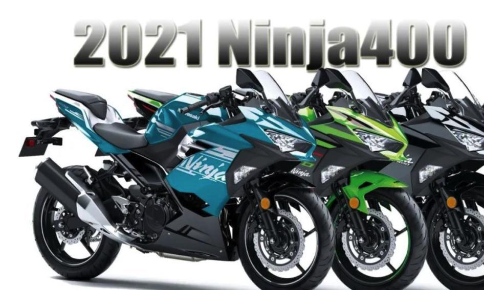 川崎向本土发布2021款Ninja400,新增天空蓝花色
