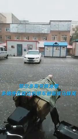 鄂尔多斯突降冰雹车停路边被砸成马蜂窝