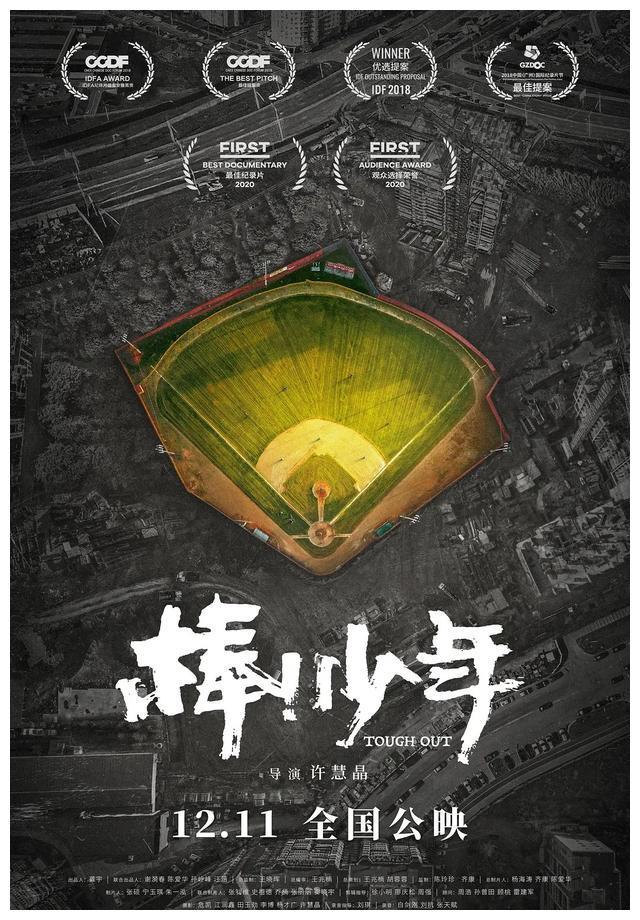 第14届FIRST青年电影展最佳纪录长片——《棒!少年》