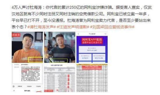 杜海涛代言app涉诈骗 其姐怼受害者:你活该