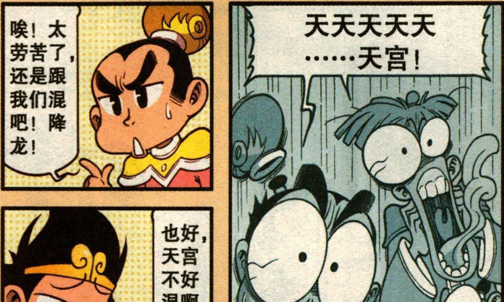 """大话降龙:二郎神为降龙""""镇场子"""",让降龙的伙伴们都嫉妒了!"""