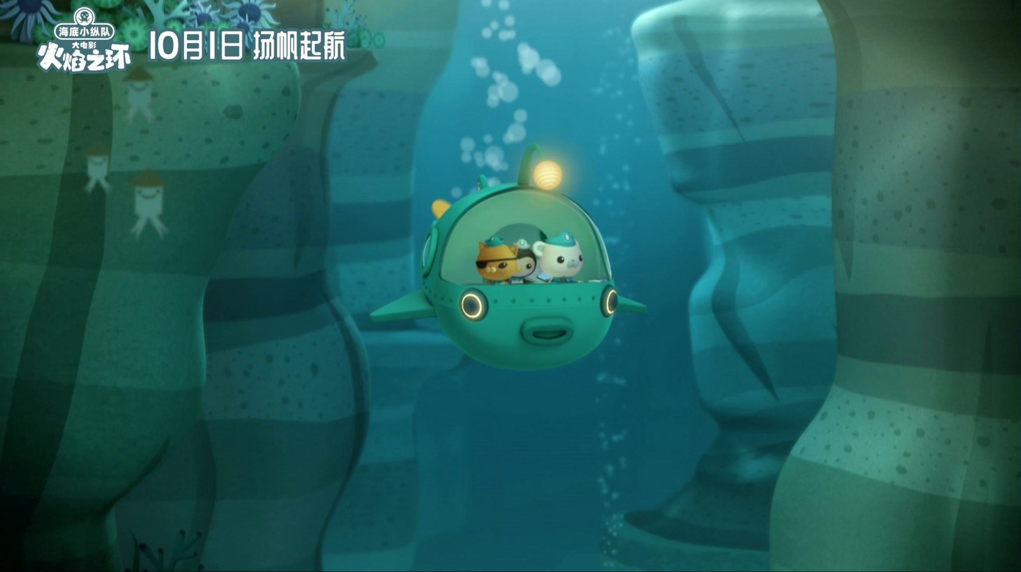 《海底小纵队》首部大电影定档10月1日 开启全新海底冒险之旅