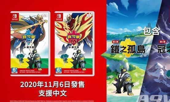 《宝可梦剑/盾》季票同捆版中文TVCM公开11月6日推出