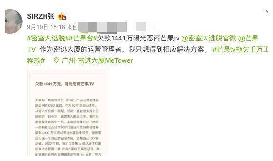 芒果TV又出事,《密逃》被合作方爆出拖欠工程款1441万?