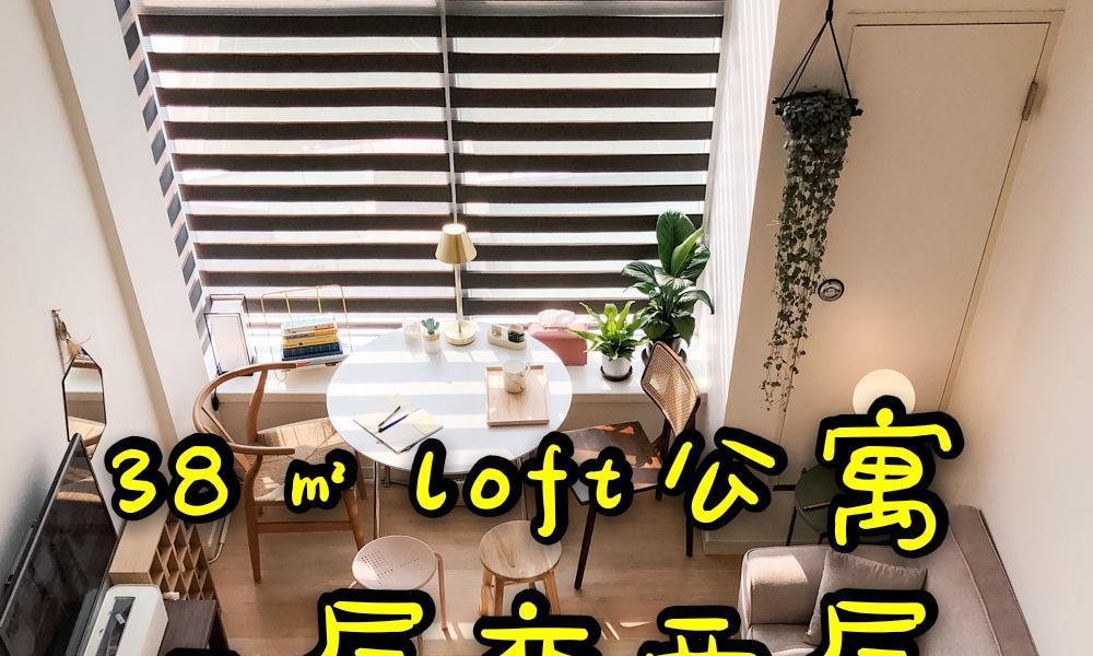 38㎡挑高公寓适合单身人士,层高4米5搭两层,比普通公寓划算
