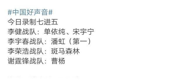 中国好声音:李健眼光毒辣,选中的女生都很强,单依纯并不是唯一