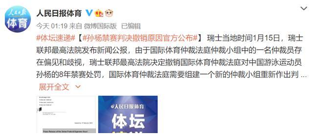 孙杨禁赛判决撤销原因公布:仲裁小组主席对中国人存在偏见和歧视