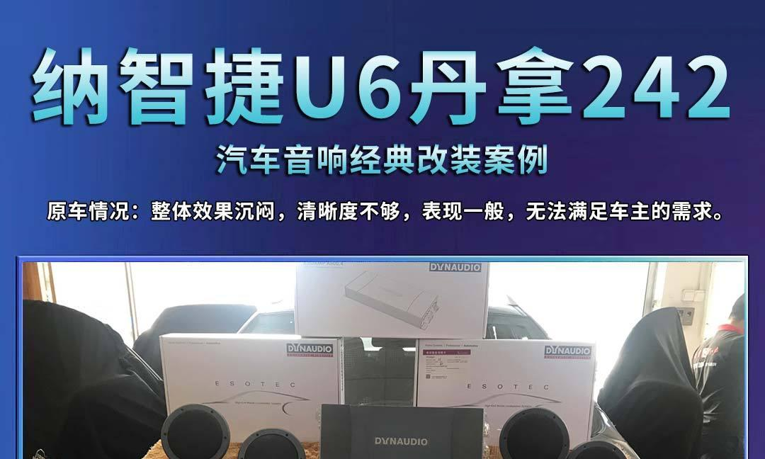 南宁汽车音响改装案例纳智捷U6升级丹拿242喇叭丹拿功放