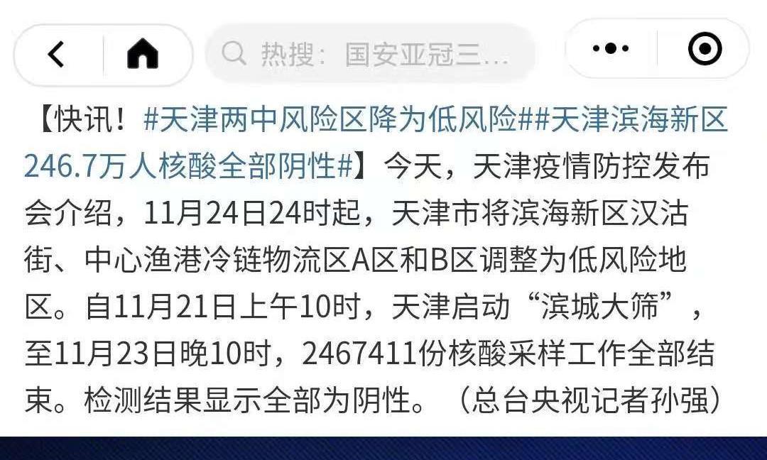 中高风险地区|11月25日起,天津两中风险区降为低风险