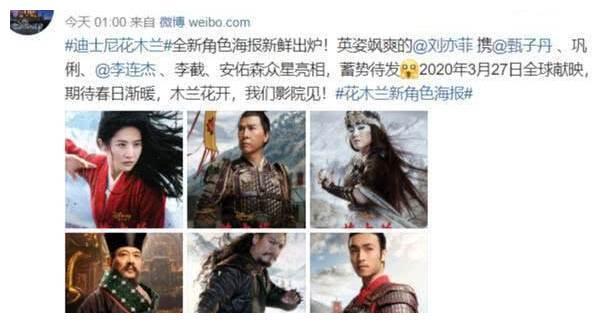 刘亦菲甄子丹新作《花木兰》定档,李连杰巩俐加盟,造型令人惊艳