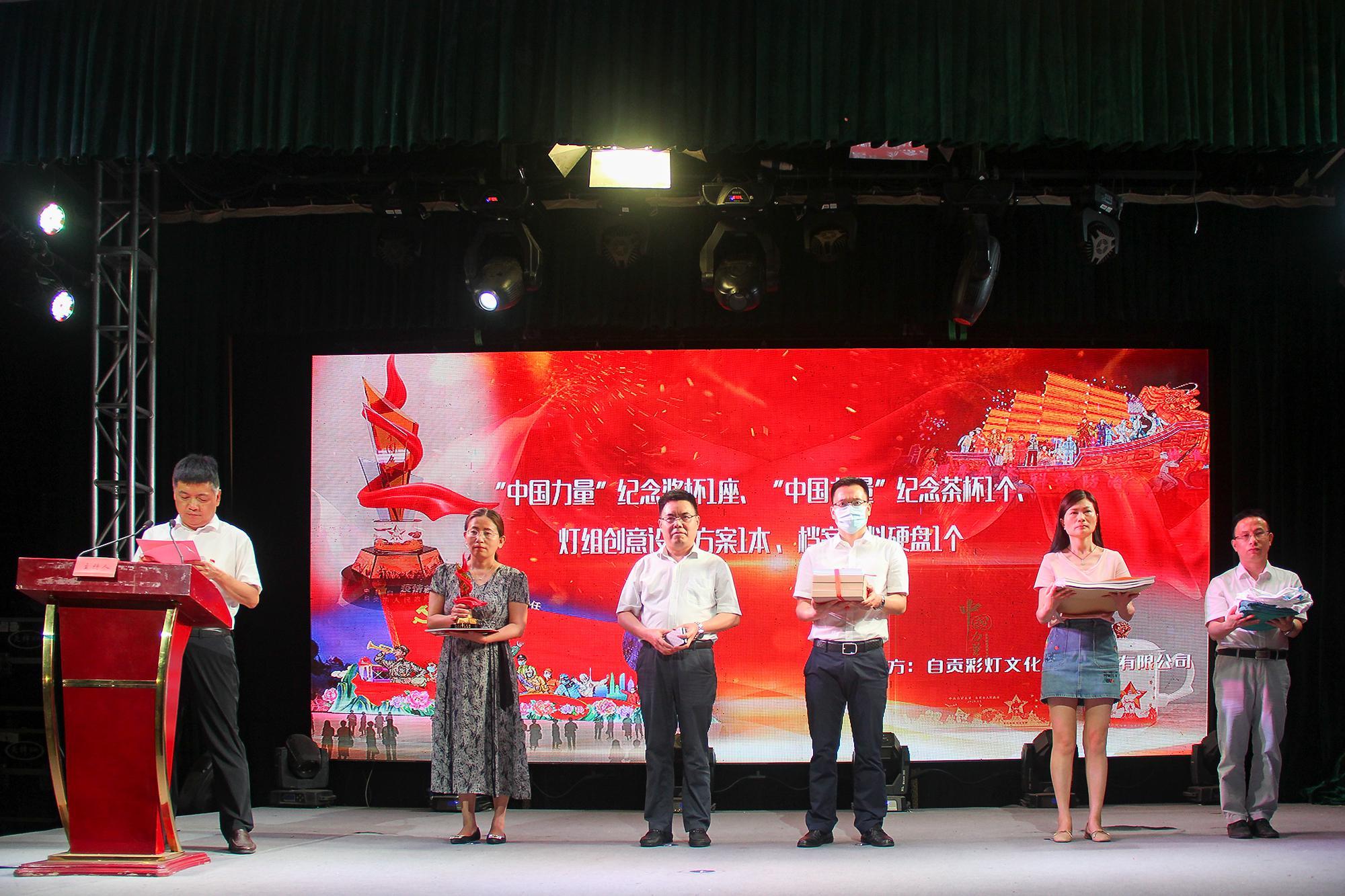 自贡市举行抗击新冠肺炎疫情档案移交暨地方特色档案捐赠仪式