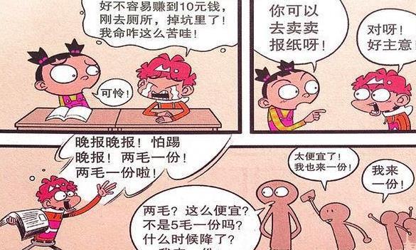 """笑看阿衰:阿衰卖""""便宜报纸""""遭人围殴?小冲:跟我走有钱赚"""