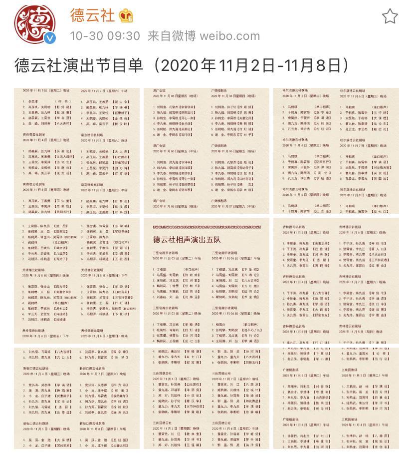德云社更新节目单:尚九熙何九华混搭周九良,一天3场忙坏橘猫!