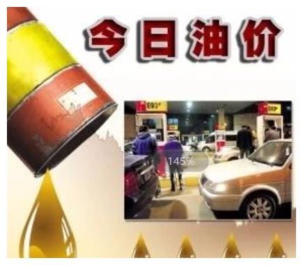今日油价|1月16日92、95号汽油、柴油最新价格(今日油价上涨)