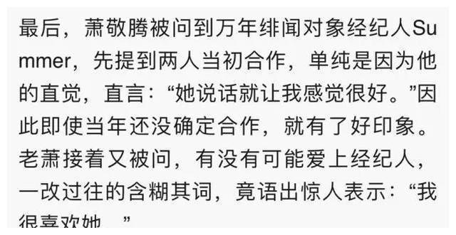 """""""雨神""""萧敬腾间接承认与经纪人的恋情:陪伴是最长情的告白"""