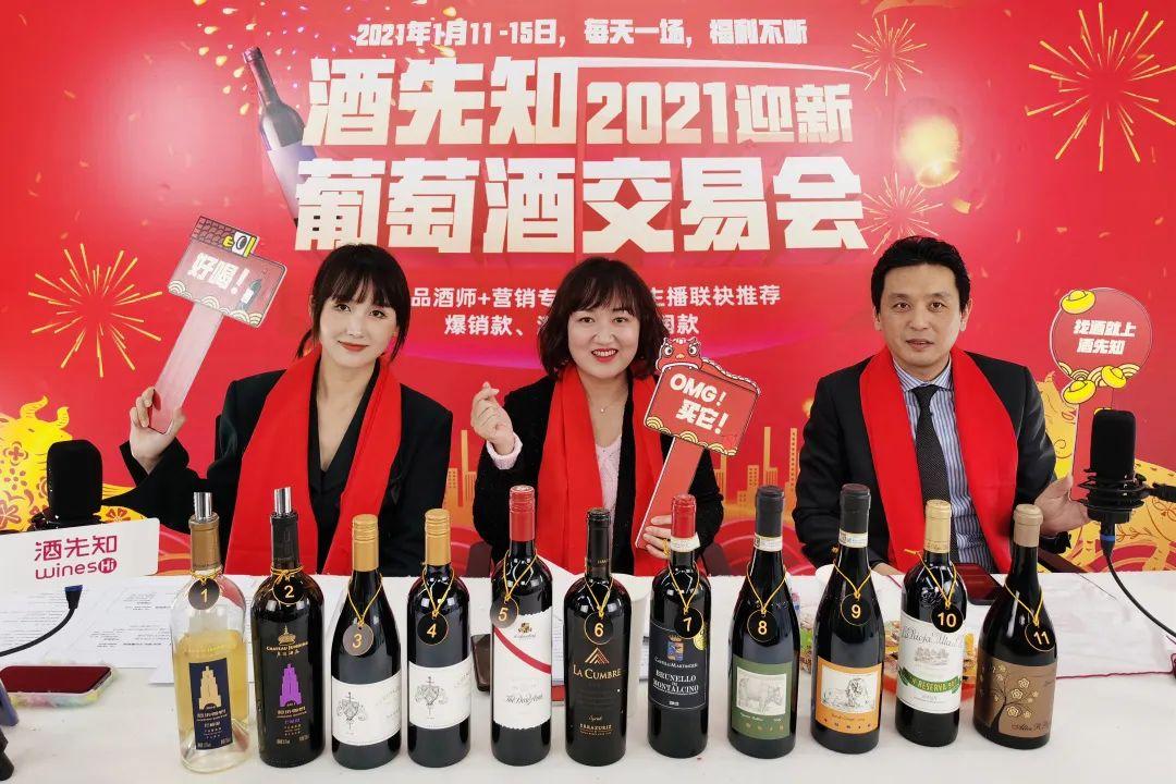 千元级名庄专场抢购不断,酒先知2021迎新葡萄酒交易会圆满收官