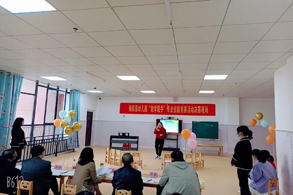 """衡阳县开展首届幼儿园""""教学能手""""专业技能竞赛活动"""