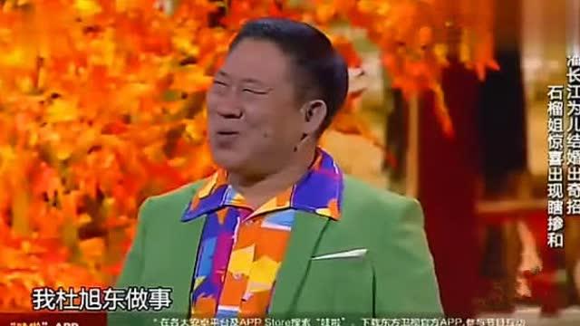 潘长江反串上场爆笑演绎,全程高能,太搞笑了!