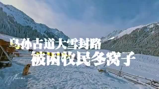 刚进入古道入口就被大雪困住了,不到乌孙,何以解忧?