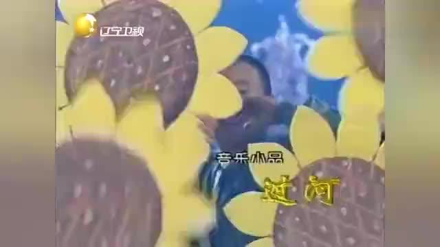 潘长江在春晚大火的小品过河,多年过去了旋律依旧那么熟悉