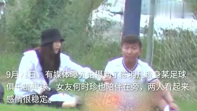 陈羽凡踢球女友全程陪伴,两人球场秀恩爱,新欢正脸太像白百何