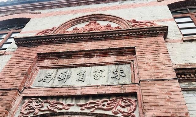 偶遇华东唯一大清邮局旧址,就在朱家角古镇中,很多游客都不知道
