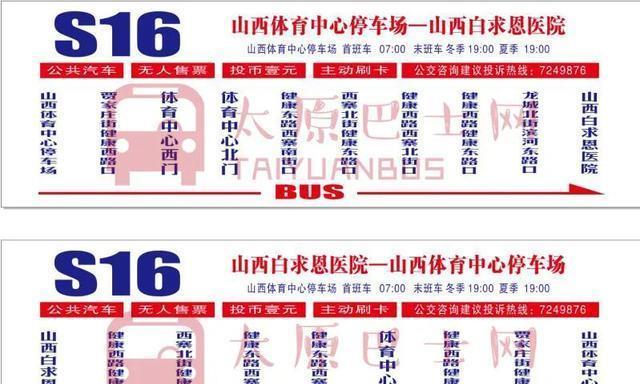 太原公交新开通S16路(山西体育中心停车场—山西白求恩医院)