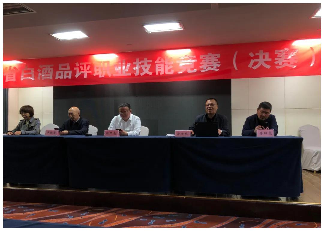 皇沟酒业技术团队在河南省白酒品评职业技能竞赛中包揽前四名