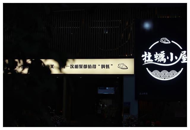 各国生蚝齐聚厦门这家小店,人均160,还有砂锅生蚝酸菜生蚝