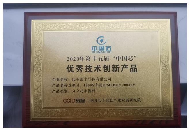 芯之所向 | 比亚迪半导体荣膺2020年中国芯优秀技术创新产品奖