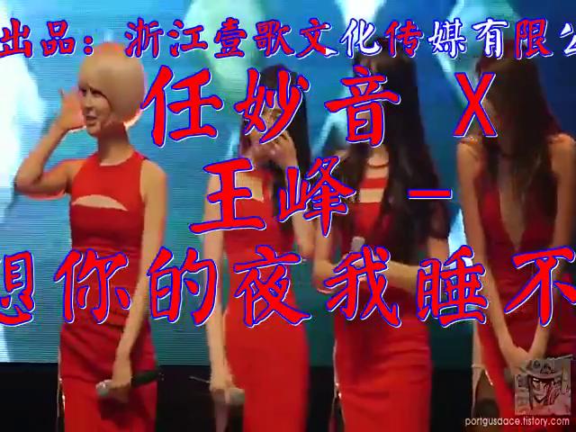 《任妙音 X 王峰 - 想你的夜我睡不着》,听着已经陶醉了