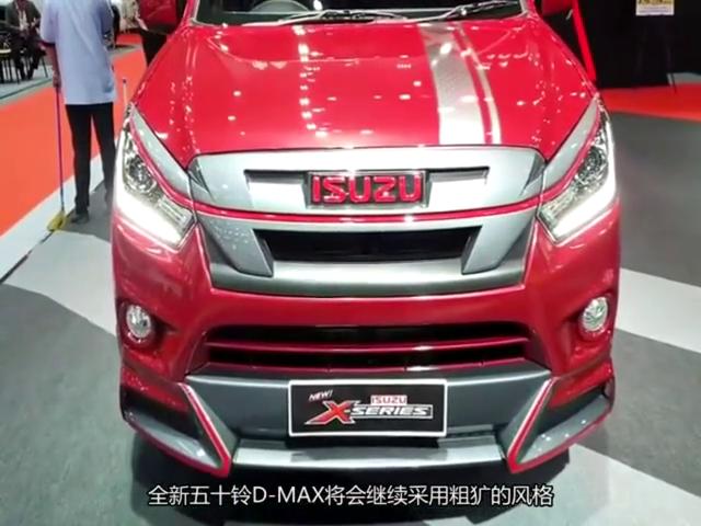 全新五十铃D-MAX皮卡官图发布,搭载全新3.0T柴油发动机