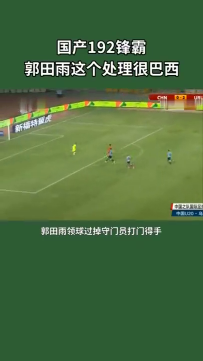 面对乌拉圭,郭田雨踢的很像那个巴西男人!