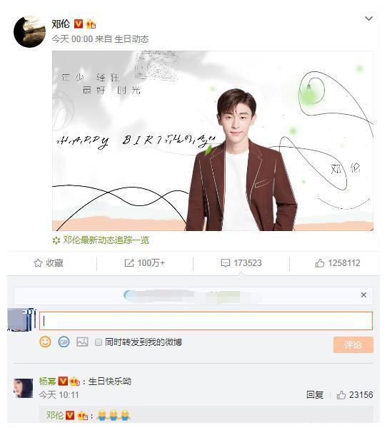 杨幂为邓伦送生日祝福却惹得粉丝不开心,伦哥霸气回应,太暖心!