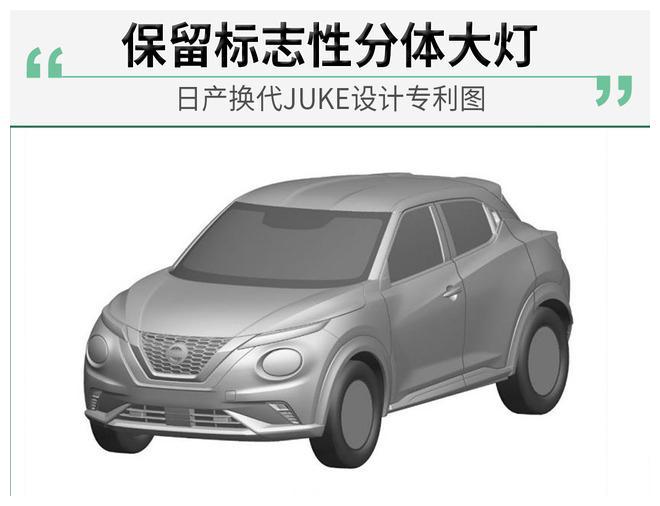 日产全新一代JUKE设计专利图 将个性进行到底