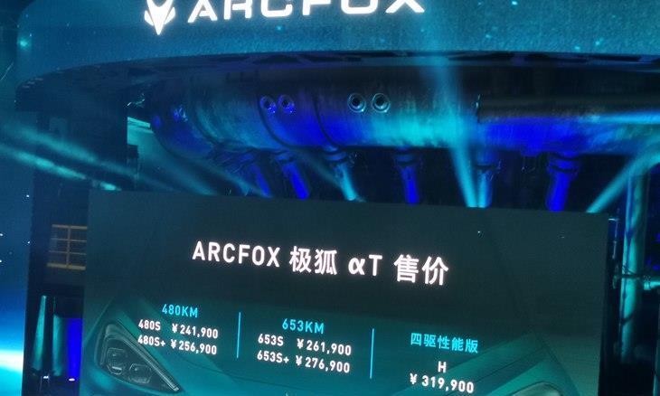 北汽新能源ARCFOXαT正式上市补贴后售24.19万起