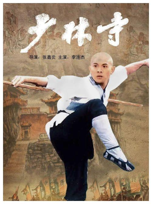 《少林寺》幕后:李连杰每天1块钱片酬,还为此差点告别演员生涯